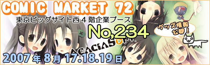 コミックマーケット72 グッズ ...